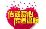 """有些事""""义不容辞""""有些事""""情不容己""""——""""爱涌泉城""""公益联盟带动更多公益人士汇聚爱心"""