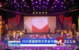 视频 | 2020泉城榜样分享会3日晚10点精彩呈现
