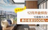 12月济南开盘预告|10盘集中入市 单价低至9500元/㎡