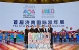 首届济南国际双年展开幕 杨东奇孙立成范迪安出席