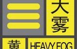 经典三人跑得快市气象台发布大雾黄色预警信号,请注意防范!