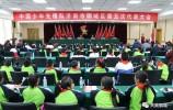 中国少年先锋队济南市钢城区第五次代表大会胜利召开