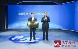 济南(广电)媒体港大厦被授予济南电商直播基地