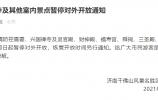 兴国禅寺及其他室内景点暂停对外开放?