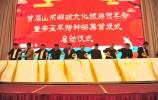 贺年盛宴 中国邮政《辛丑年》特种邮票首发式(山东)暨邮政文化旅游贺年会圆满落幕