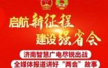 全国媒体融合先导单位济南广电智媒出征 传递2021济南两会好声音
