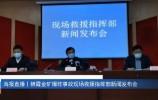 栖霞金矿事故企业迟报的相关责任人已经被控制 将依法依规严肃查处