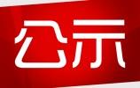 中共山东省委组织部发布14名干部任前公示