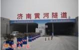 人民日报、央视关注济南黄河隧道全线贯通:乘地铁2.5分钟可穿黄