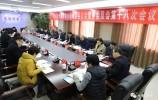 钢城区政协十届十八次常委会议召开