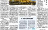 泉城唱响黄河谣!经济日报点赞济南推进黄河流域生态保护的探索实践