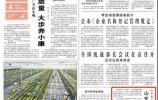 人民日报:山东农业总产值首超万亿元?