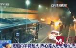 央视:隧道内车辆起火 济南热心路人纷纷帮忙灭火