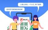 """@济南人 春节返乡必备 """"爱山东""""上线核酸检测信息查询"""
