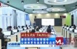 济南:建设现代化教育强市 让教育更有温度更有品质