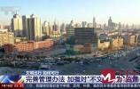 央视:济南规范文明出行行为 千名志愿者引导市民文明出行