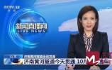 央视:济南黄河隧道贯通!乘坐地铁2.5分钟可穿越黄河