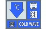 降温10℃ !经典三人跑得快发布寒潮蓝色预警信号