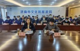 济南市召开2021年春节文化和旅游假日市场工作电视电话会议