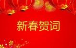 中共济南市委 市政府发表2021年新春贺词