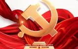 十一届省委第九轮巡视将对19个省直部门单位党组织、22所省属高校党委开展巡视
