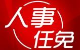 傅明先同志任烟台市委书记