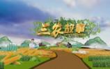 《泉城三农》栏目新春系列专题节目 —— 家乡年味儿 精彩不容错过!