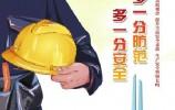中国移动山东公司莱芜分公司多措并举强化安全生产