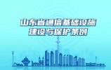 《山东省通信基础设施建设与保护条例》