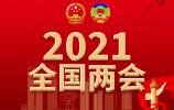 【世界看两会】中国成就鼓舞世界 期待更多积极信号