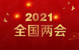 2021年两会你有哪些期待?专家带你了解两会看点