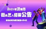 2021年济南市街头艺人招募公告
