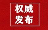 """济南市、各区县村(社区)""""两委""""换届监督及咨询电话、邮箱、接访地点公布"""