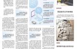 清明节来临 济南市民文明祭扫建议登上人民日报