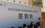 全国文旅消费工作培训班在济南举办