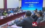 开门问计:济南电视问政平台创新提升专题研讨会召开