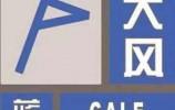 局部阵风达9级!济南市发布大风蓝色预警信号