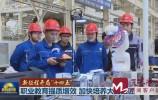 央视《新闻联播》|济南:职业教育提质增效 加快培养大国工匠 天下泉城