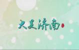 重磅消息!济南影视新节目《美好生活》上线!