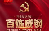百炼成钢:中国共产党的100年第十集《南昌城头的枪声》