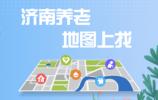 """""""济南养老地图"""" 上线!市民可足不出户查询养老机构、助餐站点"""