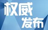 曲阜师范大学党委副书记马善军接受纪律审查和监察调查