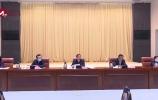 视频 | 市委常委会召开会议 学习贯彻习近平总书记重要指示精神