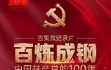 百炼成钢:中国共产党的100年第十六集《浴血坚持》
