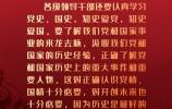 """学党史 牢记习近平6个""""妙喻"""""""