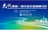 光伏建筑一体化技术发展研讨会将在济南启幕