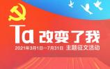 Ta改变了我|许妍:中国共产党——人生道路的灯塔