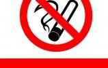 济南室内公共场所拟全面禁烟 禁烟场所吸烟拒不改正拟罚200元