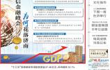 亚信金融峰会,缘何花落济南?