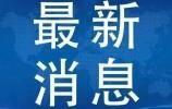 云南15日新增确诊病例1例,在重点人群筛查中从集中隔离点发现